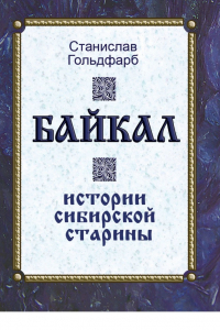 Байкал. Истории сибирской старины