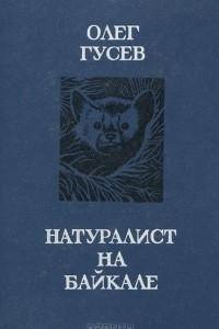 Натуралист на Байкале