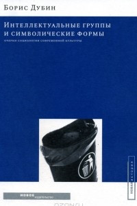 Интеллектуальные группы и символические формы