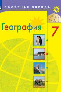 Алексеев. География. 7 класс. Учебник.