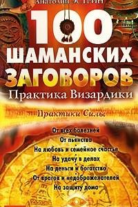 100 шаманских заговоров. Практика Визардики