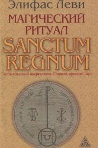 Магический ритуал Sanctum Regnum, истолкованный посредством Старших арканов Таро