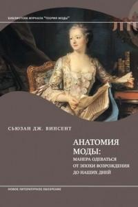 Анатомия моды: манера одеваться от эпохи Возрождения до наших дней
