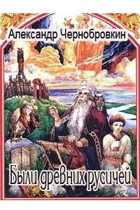 Были древних русичей