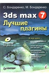 3ds max 7. Лучшие плагины