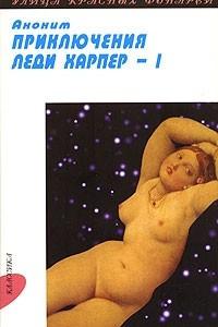 Приключения леди Харпер - 1. В 2 томах. Том 1. Части 1-2