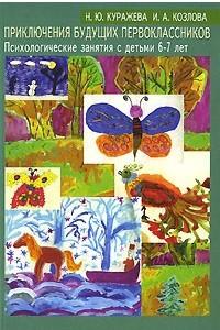 Приключения будущих первоклассников. Психологические занятия с детьми 6-7 лет