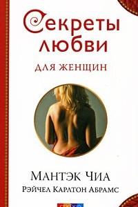 Секреты любви для женщин