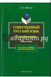 Современный русский язык. Словообразование. Учебное пособие