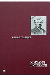 Белая гвардия. Гражданская война в России