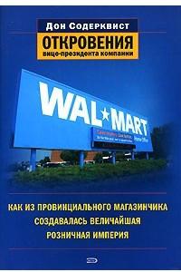 Wal-Mart. Как из провинциального магазинчика создавалась величайшая розничная империя. Откровения вице-президента компании