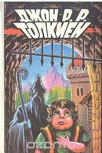 Джон Р. Р. Толкиен. В трех томах. Том 3. Властелин колец. Летопись вторая и третья