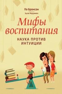 Мифы воспитания. Наука против интуиции
