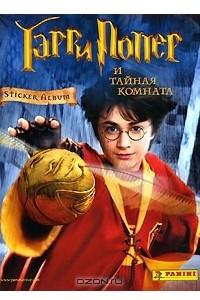 Гарри Поттер и тайная комната. Альбом для наклеек