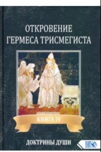 Откровение Гермеса Трисмегиста. Книга 4. Доктрины души