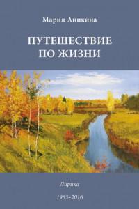Путешествие по жизни. Лирика. 1963–2016