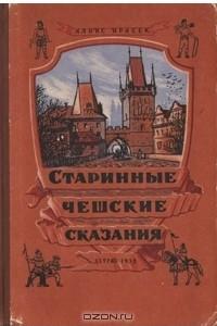 Старинные чешские сказания