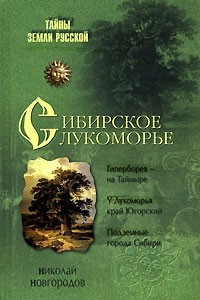 Сибирское Лукоморье