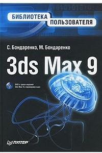 3ds Max 9. Библиотека пользователя (+ DVD-ROM)