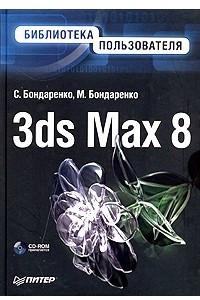 3ds Max 8. Библиотека пользователя (+ СD-ROM)