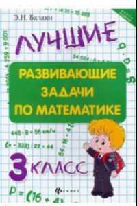 Лучшие развивающие задачи по математике. 3 класс