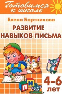 Готовимся к школе. Тетрадь 5. Развитие навыков письма. Для детей 4-6 лет