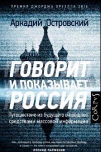 Говорит и показывает Россия. Путешествие из будущего в прошлое средствами массовой информации