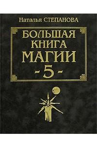 Большая книга магии - 5