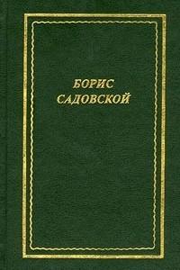Борис Садовской. Стихотворения. Рассказы в стихах. Пьесы