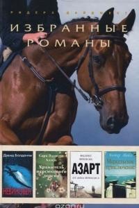 Избранные романы Ридерз Дайджест. Том 68