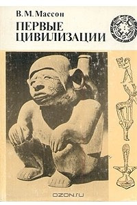 Первые цивилизации