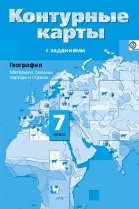 География. 7 класс. Материки, океаны, народы и страны. Контурные карты с заданиями