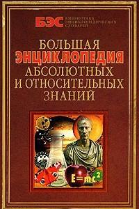 Большая энциклопедия абсолютных и относительных знаний