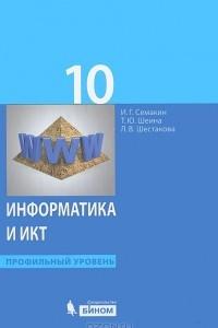 Информатика и ИКТ. 10 класс. Профильный уровень