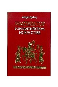 Император в византийском искусстве