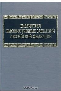 Библиотеки высших учебных заведений Российской Федерации. Справочник