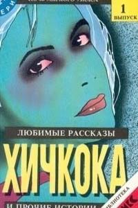 Любимые рассказы А. Хичкока и прочие истории 1
