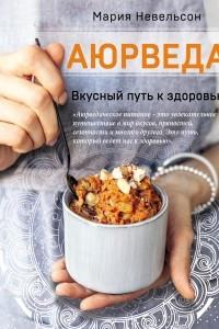 Аюрведа. Вкусный путь к здоровью