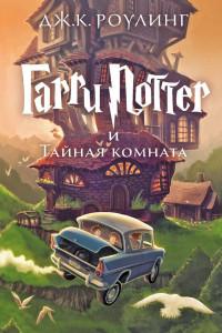Гарри Поттер и Тайная комната Гарри Поттер