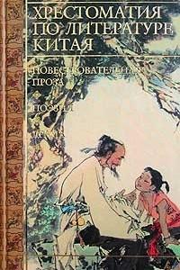 Хрестоматия по литературе Китая