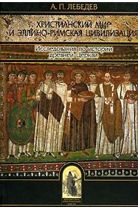 Христианский мир и эллино-римская цивилизация. Исследования по истории древней Церкви