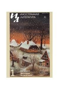 Иностранная литература №1