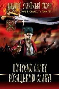 Почуємо славу, козацькую славу!