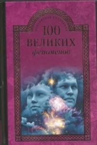 100 великих феноменов