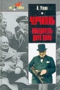Черчилль. Победитель двух войн