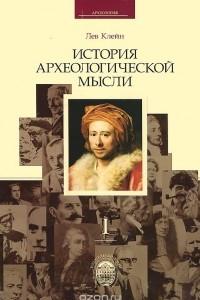 История археологической мысли (В 2-х томах)