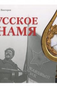Русское знамя