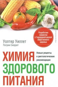 Химия здорового питания