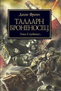 Талларн Броненосец