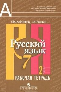 Русский язык. 7 класс. Рабочая тетрадь. В 2 частях. Часть 2
